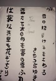 Poème japonais
